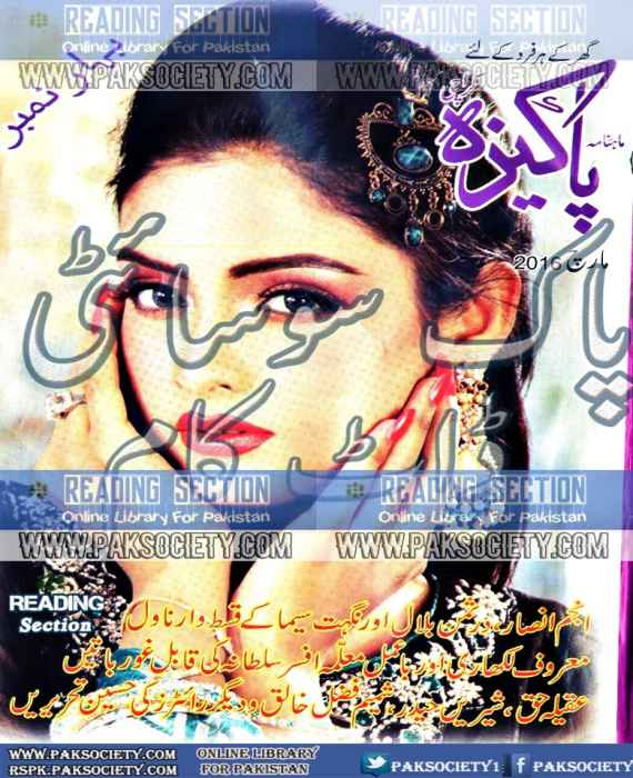 Pakeezah Digest March 2016