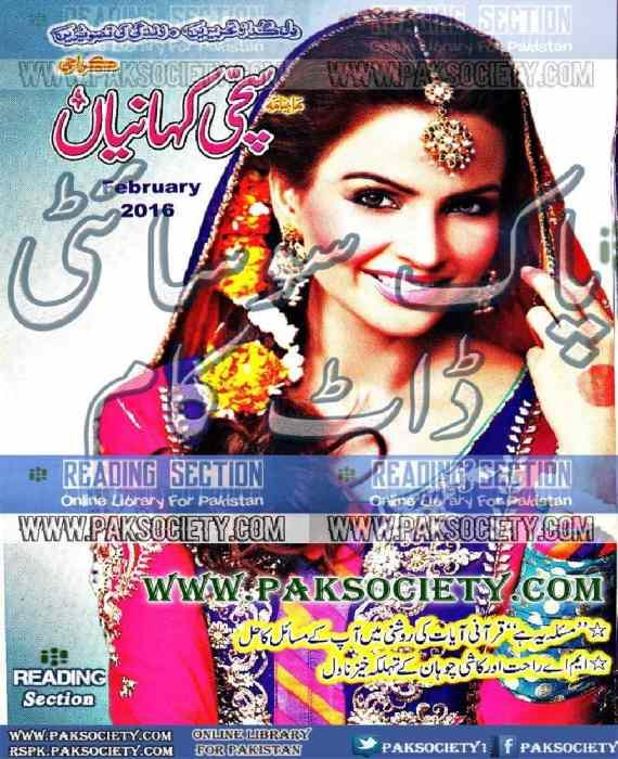 Sachi Kahaniyan Digest February 2016