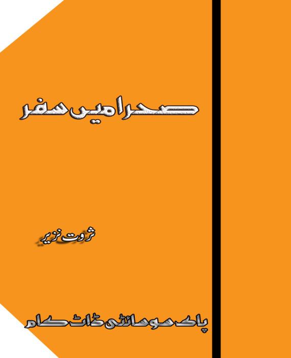 Sehra Main Safar By Sarwat Nazir