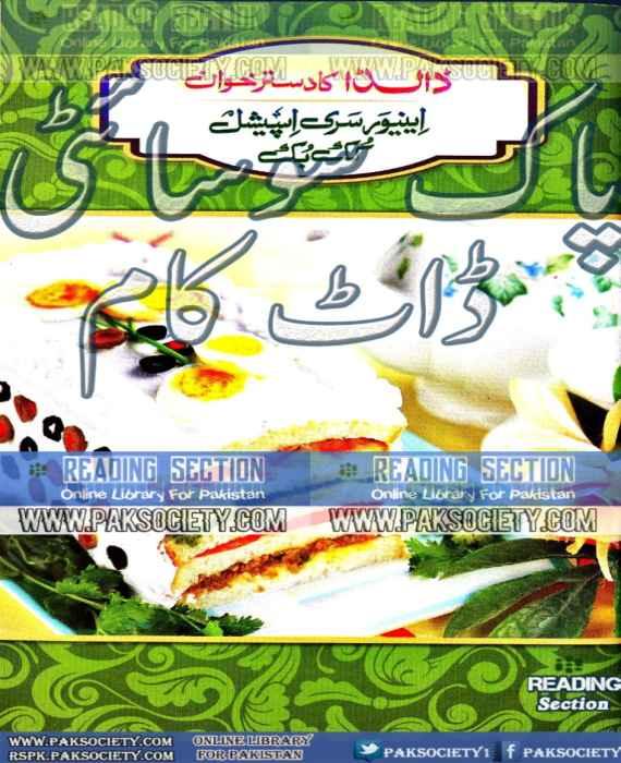 Dalda Ka Dastarkhwan Anniversary Special Cook Book March 2016
