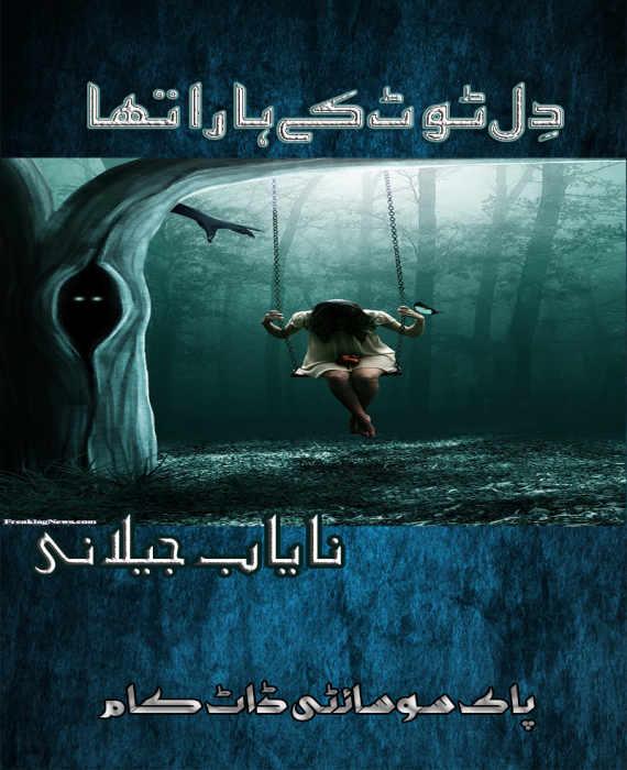 Dil Toot Kay Hara Tha By Nayab Jillani