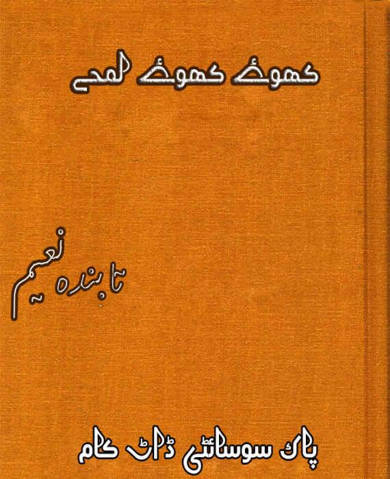 Khoye Khoye Lamhe By Tabinda Naeem