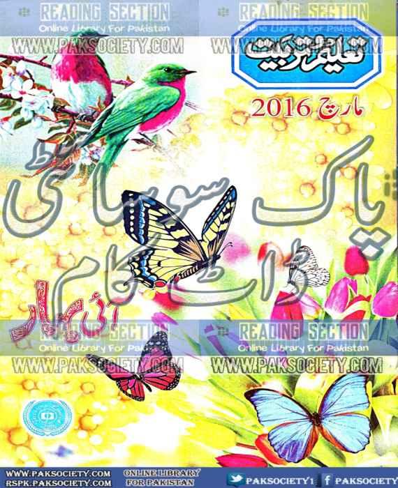 Taleem O Tarbiat March 2016