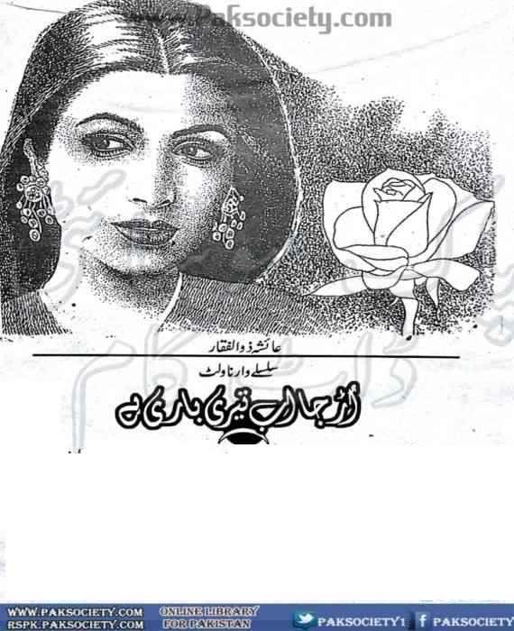 Chal Urh Ja Ab Teri Baari By Ayesha Zulfiqar
