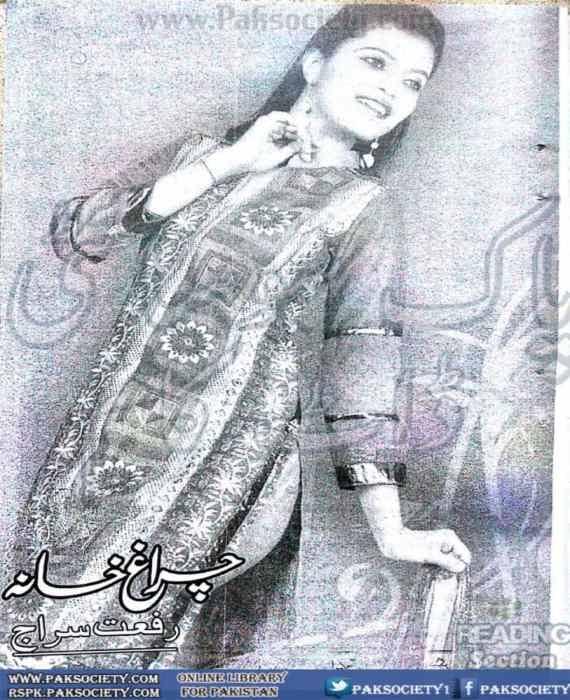 Chiragh E Khana By Riffat Siraj