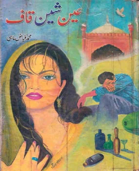 Ain Sheen Qaaf By Muhammad Fiaz Mahi