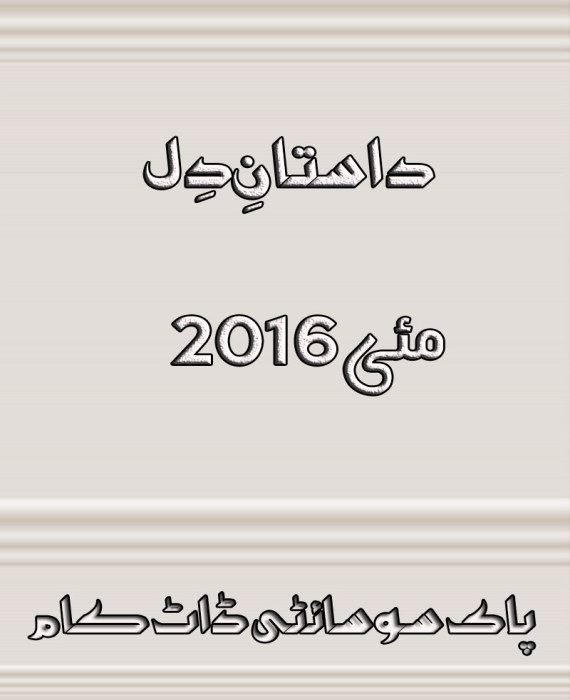 Dastan E Dil May 2016
