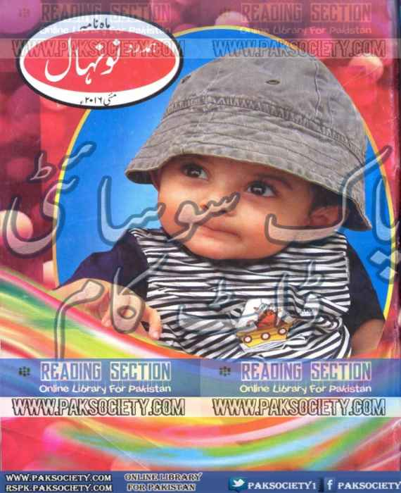 Hamdard Naunehal May 2016