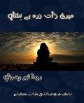 Meri Zaat Zara E Be Nishan By Reema Noor Rizwan