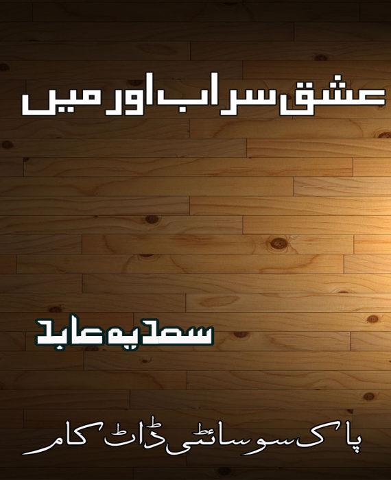 Ishaq Sarab Aur Main By Sadia Abid