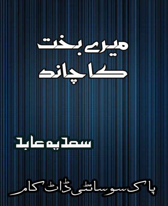 Mere Bakhat Ka Taaj By Sadia Abid