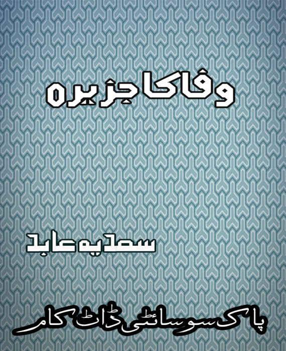 Wafa Ka Jazeera By Sadia Abid
