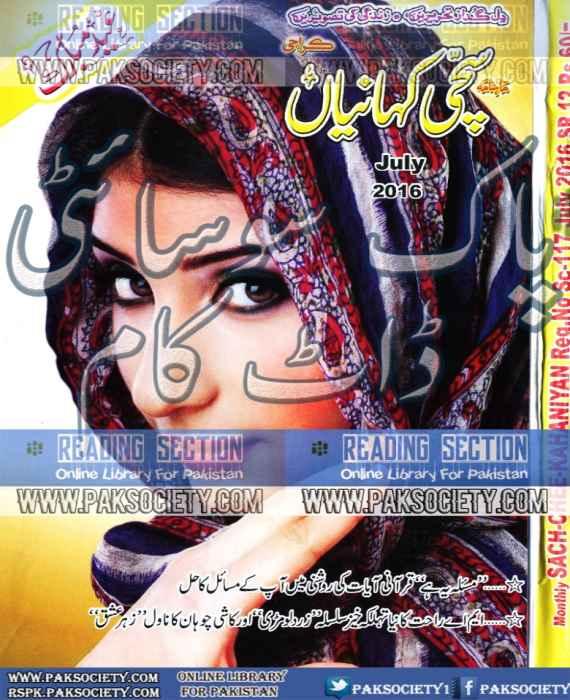 Sachi Kahaniyan Digest July 2016