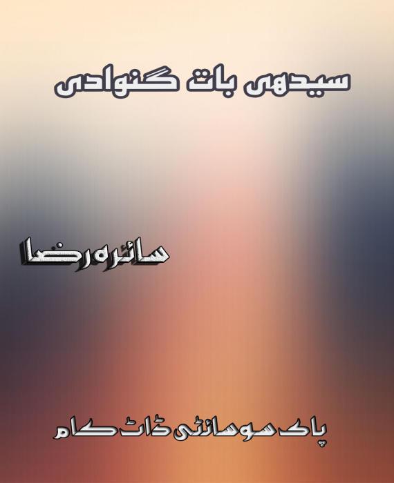 Sedhi Baat Ganwa Di By Saira Raza