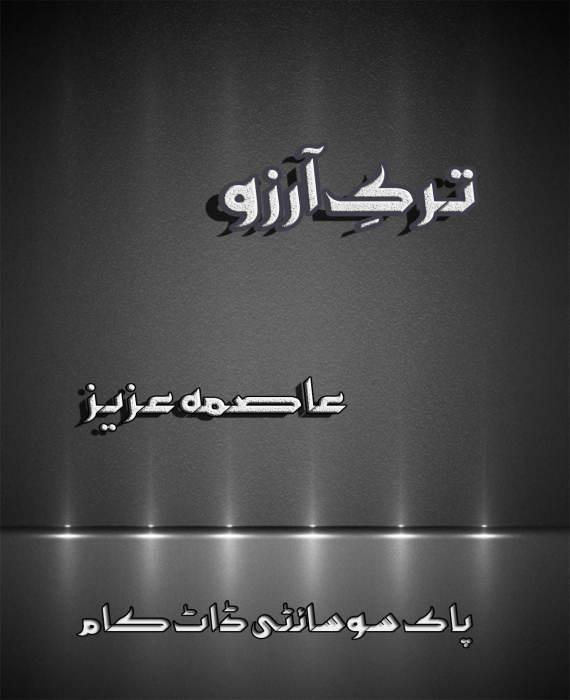 Tark E Aarzoo By Aasma Aziz