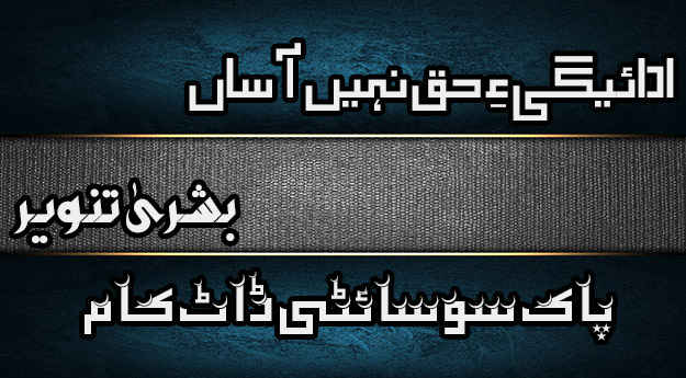 Adaigie Haq Nahi Aasan By Bushra Tanveer
