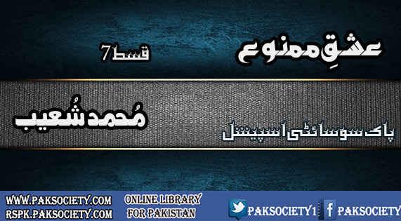 Ishq E Mamnoo Episode 07 By Mohammad Shoaib