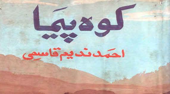 Koh Pema By Ahmad Nadeem Qasmi