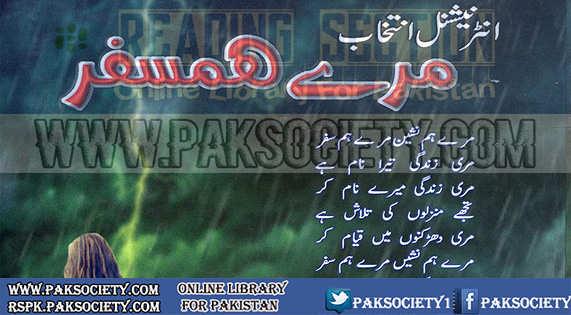 Mere Hamsafar International Intikhab By Ghazala Jaleel Rao