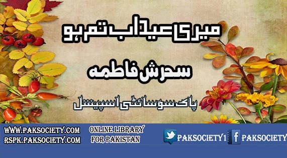Meri Eid Ab Tum Ho By Sehrish Fatima