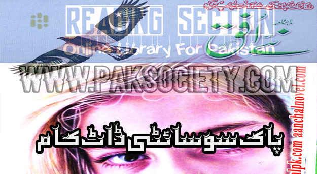 Naye Ufaq Digest August 2016