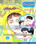 Taleem O Tarbiat April 2017