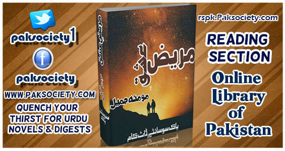 Mareez E Ishaq By Momina Jameel