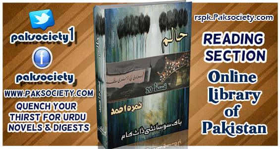 Haalim Episode 20 By Nimra Ahmad