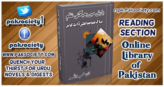 Barish Me Bheegti Nazam By Ibn E Abdullah