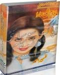 Madaam She Itara By Zaheer Ahmad