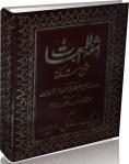 Ashat ul Lamaat By Hazrat Molana Abdul Haq Dehlvi