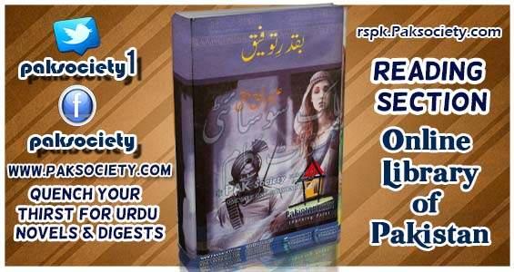 Baqdar E Tofiq By Aleem Ul haq Haqi