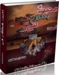Muhabbat Hamkalam He Episode 3 By Sadia Abid