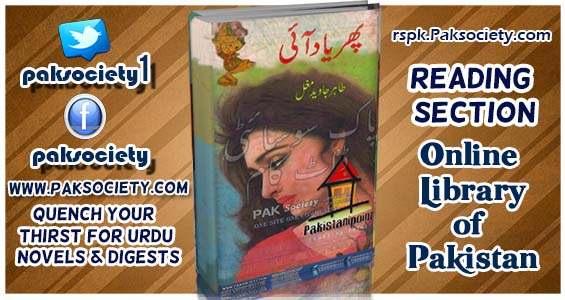 Phir Yad Aai By Tahir Javed Mughal