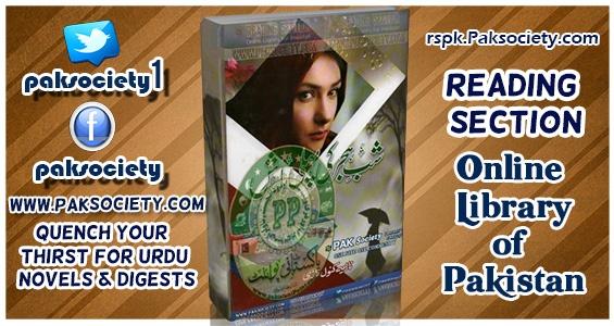 Shab E Hijar Ki Pehli Barish Complete By Nazia Kanwal Nazi