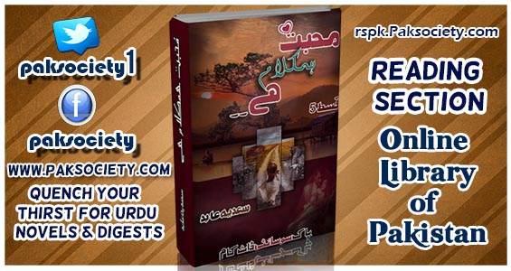 Muhabbat Hamkalam He Episode 5 By Sadia Abid