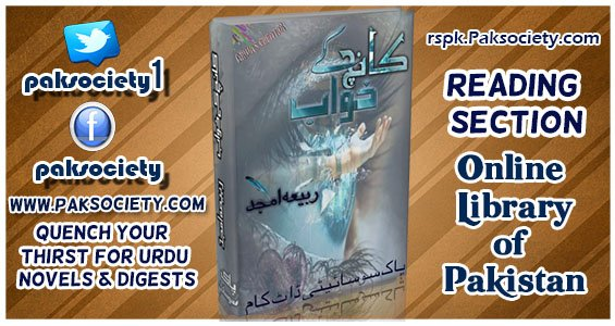 Kaanch Kay Khawab Episode 4 By Rabeea Amjad