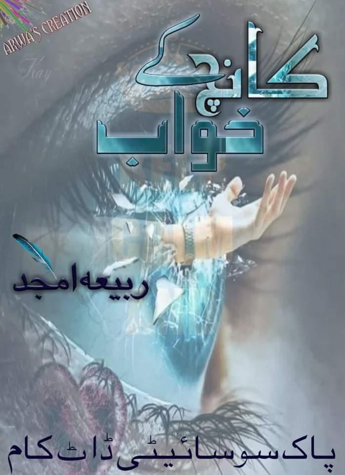 Kaanch Kay Khawab Episode 1 By Rabeea Amjad