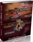 Muhabbat Hamkalam He Episode 12 By Sadia Abid FB