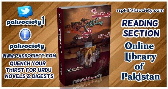 Muhabbat Hamkalam He Episode 16 By Sadia Abid