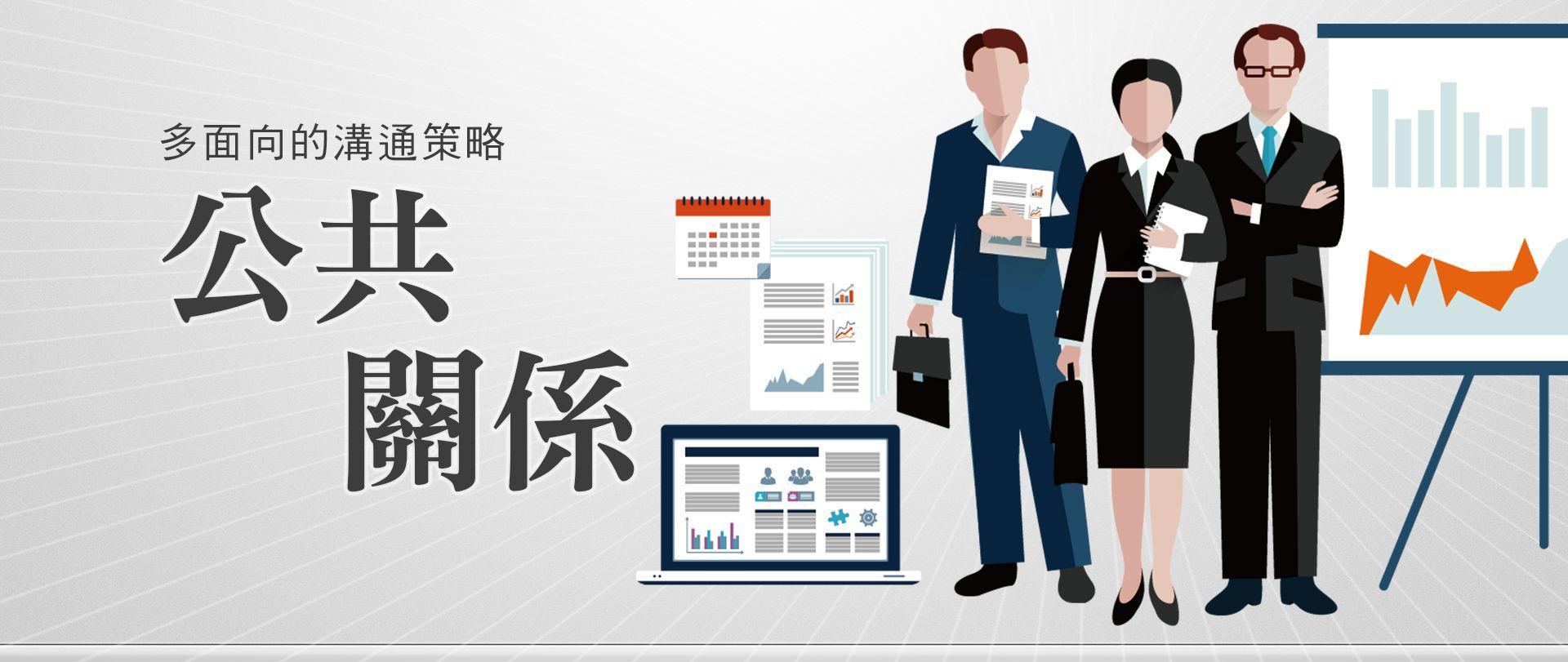 公共關係-公關行銷|洛商數位整合行銷公關公司
