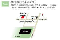 キッチンNagomi地図