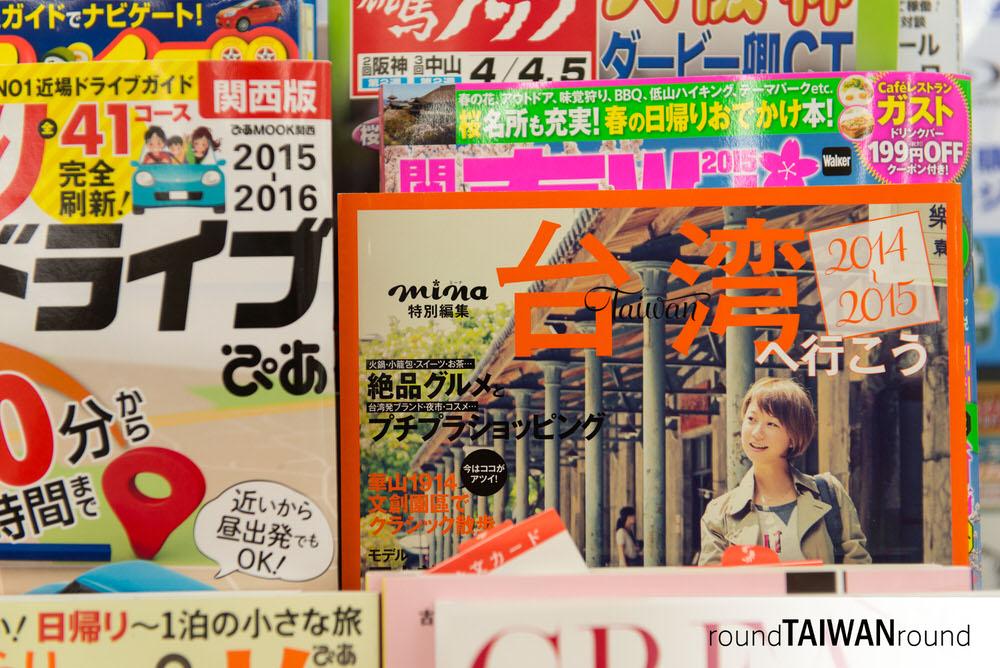 [日本] 日本如何讓臺灣旅客這麼愛? PART V – 其實臺灣也很精采! – Formosa Footsteps: Island Travels in Taiwan
