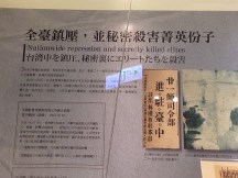 Musée du 28 février de la ville de Taipei