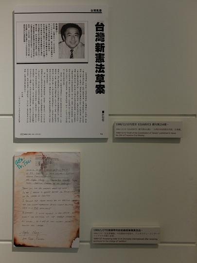 Ébauche d'une nouvelle constitution publiée dans Ziyou Shidai