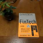 [お勧め本]人工知能、FinTechによって変わる生活、仕事「FinTechが変える!金融×テクノロジーが生み出す新たなビジネス」を読んで
