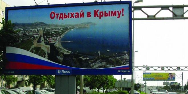 Крыму снимут рекламу за 6,3 млн