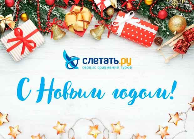 Слетать.ру поздравляет с Новым годом