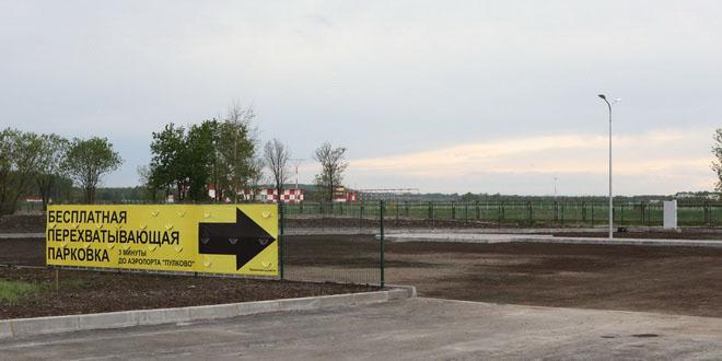 Пулково открыл бесплатную парковку на подъезде к аэропорту