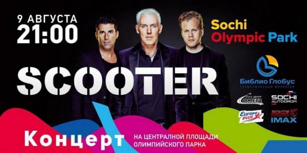 """""""Библио Глобус"""" организовывает концерт Scooter в Сочи"""